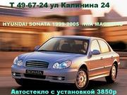Автостекло для SONATA 1999-2005 HYUNDAI SONATA 1999-2005 СТ ВЕТР ЗЛГЛ